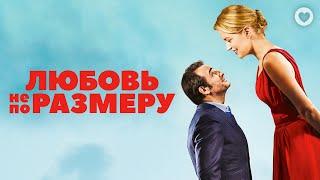 Любовь не по размеру / Up For Love (2016) / Элегантная французская комедия о глупых стереотипах