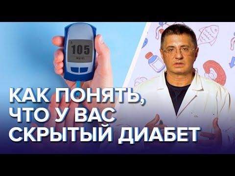 Скрытый диабет, как понять что вы больны - Доктор Мясников | сахарный | мясников | медецина | уровень | скрытый | лечение | диабета | сахара | медики | егоров