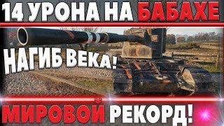 14К УРОНА НА БАБАХЕ! МИРОВОЙ РЕКОРД WOT - САМЫЙ ЛУЧШИЙ БОЙ 2018 world of tanks - ВАНШОТЫ МИР ТАНКОВ
