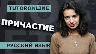 Русский язык | Причастие
