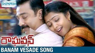 Raghavan Telugu Movie | Banam Vesade Video Song | Kamal Haasan | Jyothika | Shemaroo Telugu