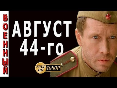 ФИЛЬМ БОМБА! СМЕРШ военные фильмы 2017 Август 44