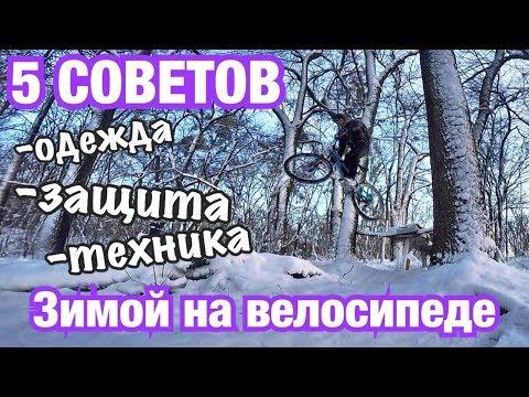 Зимой на велосипеде! 5 СОВЕТОВ по катанию на велосипеде в зимний период!