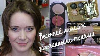 весенний макияж Фаберлик/ работа на клиенте/запеченные тени