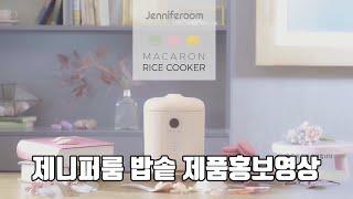 제니퍼룸 밥솥 제품홍보영상
