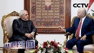 [中国新闻] 伊朗外长扎里夫访问伊拉克 伊朗与美关系是重要议题 | CCTV中文国际