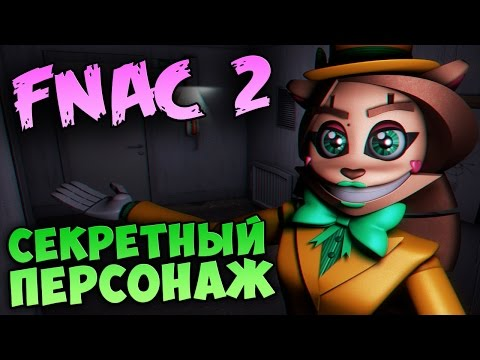 Five Nights At Candys 2 - СЕКРЕТНЫЙ ПЕРСОНАЖ