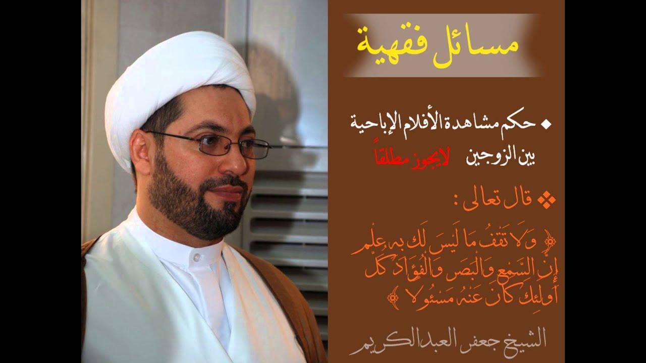 الشيخ جعفر العبدالكريم حكم مشاهدة الافلام الاباحية بين الزوجين Youtube