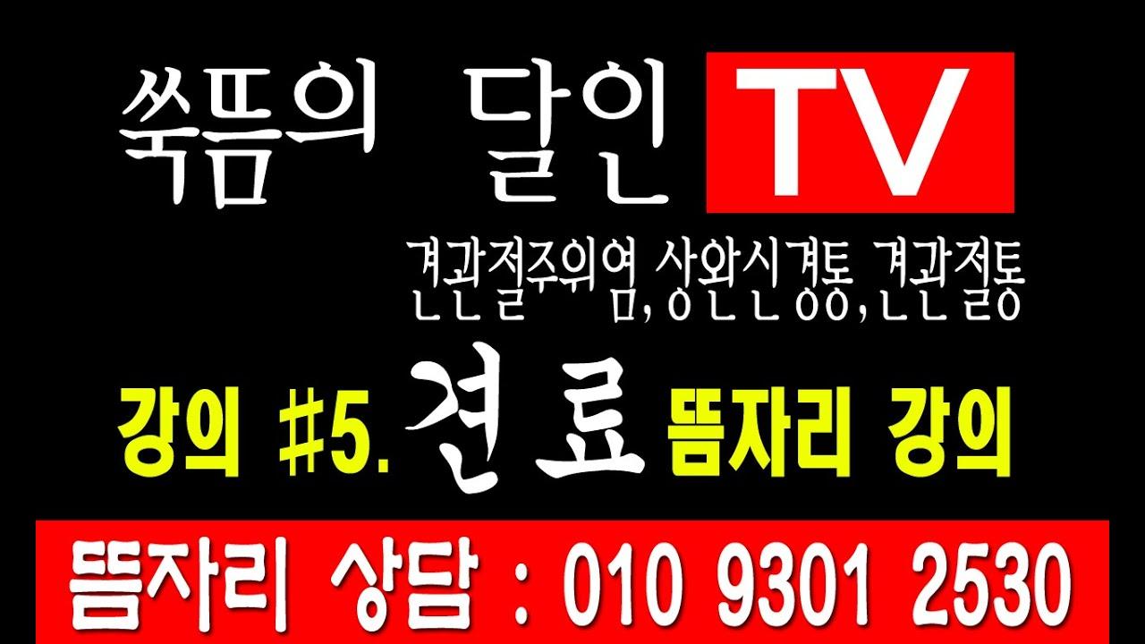 쑦뜸 자리 알아보기 #5. 견료 뜸자리  ( 견관절주위염,상완신경통, 견관절통 특효뜸자리 ) 쑥뜸자리 해설