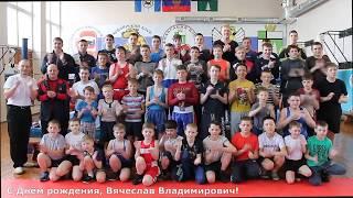 С Днём рождения, Вячеслав Владимирович!