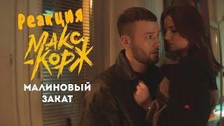Макс Корж - Малиновый закат (2018) Klipa4oK