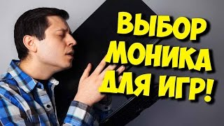 ВЫБОР МОНИТОРА ДЛЯ ИГР / КАК РАЗВОДЯТ КОНСУЛЬТАНТЫ