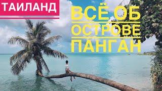 всё об острове Панган, лучшие пляжи, Full Moon Party и многое другое