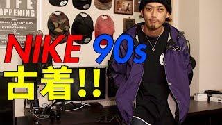 【ファッション】また90sのNIKEのウインドブレーカーを買ってきたよ!