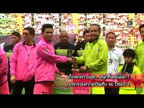 สีสันบันเทิง | เก็บตกความสุข ! มหกรรมความบันเทิง 46 ปี ช่อง 3 | 28-03-59 | TV3 Official