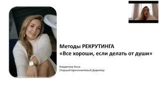 Методы рекрутинга ! Анна Кирдянова
