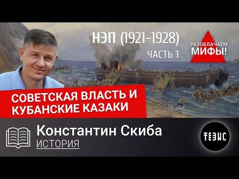 Советская власть и кубанские казаки//Период НЭПа 1921-1928 гг.//Часть 1