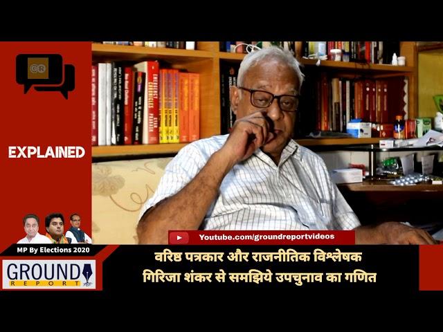 Girija Shankar, Senior Journalist Explaining MP By Elections