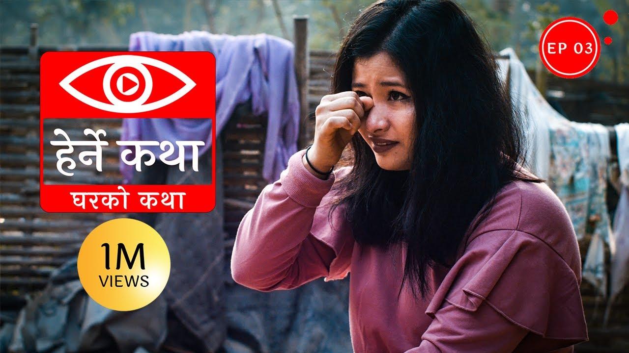 Sajha Sawal's Bidhya Chapagain Returns With HERNE KATHA | Lexlimbu
