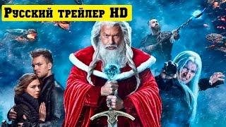 Дед Мороз. Битва Магов официальный русский трейлер (2016)