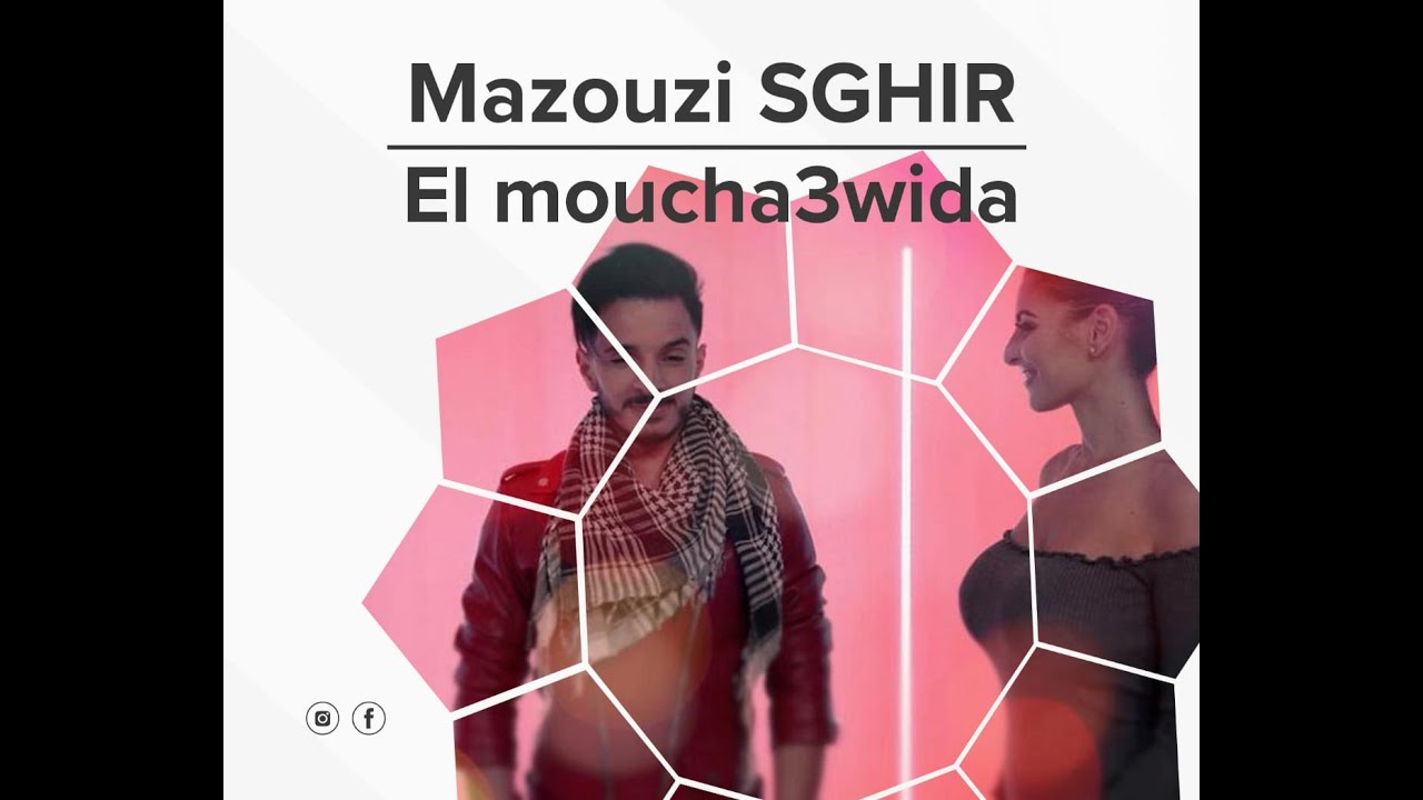 "Mazouzi Sghir "" EL Moucha3wida "" | "" مازوزي صغير  "" المشعودة 2019"