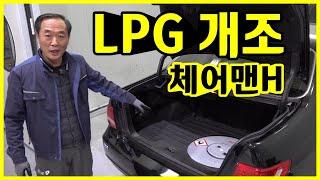 LPG개조비용 체어맨 LPG개조 LPG연비
