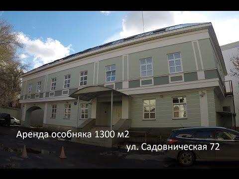 Аренда офисного особняка 1320 м2 ул Садовническая 72 Arenda-Ofisov.ru