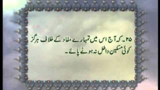 Surah Al-Qalam (Chapter 68) with Urdu translation, Tilawat Holy Quran, Islam Ahmadiyya