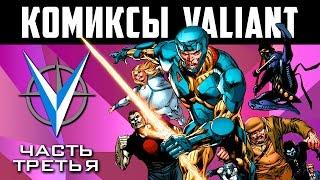 Комиксы Valiant. Часть третья.
