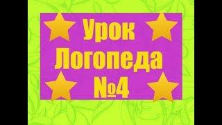 Урок логопеда №4 ЗВУК ''Ш'' ''З'' ''Ж'' ''С''