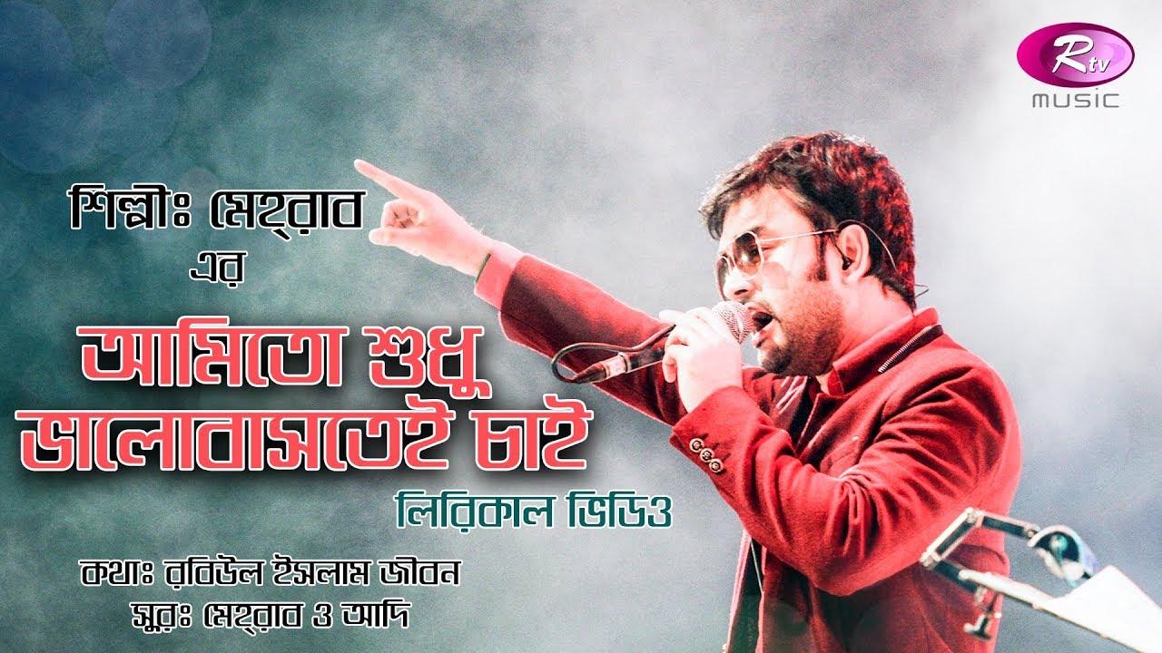 Ami to Shudhu Bhalobashtei Chai by Mehrab | Lyrical Music Video | Rtv Music