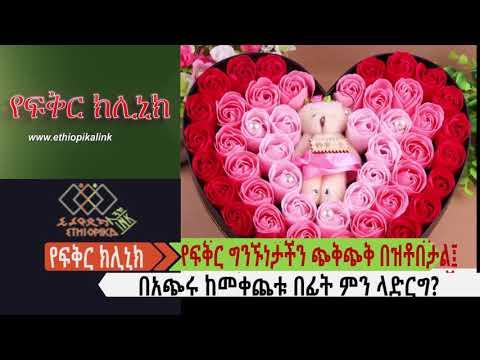 የፍቅር ግንኙነታችን ጭቅጭቅ በዝቶበታል፤ በአጭሩ ከመቀጨቱ በፊት ምን ላድርግ? EthiopikaLink