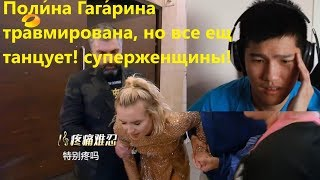 Download Поли́на Гага́рина травмирована, но все еще танцует Polina Gagarina Injured but Dances Through It! Mp3 and Videos