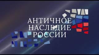 видео Туристический фестиваль Античное наследие России пройдет на Кубани с 1 по 12 июня