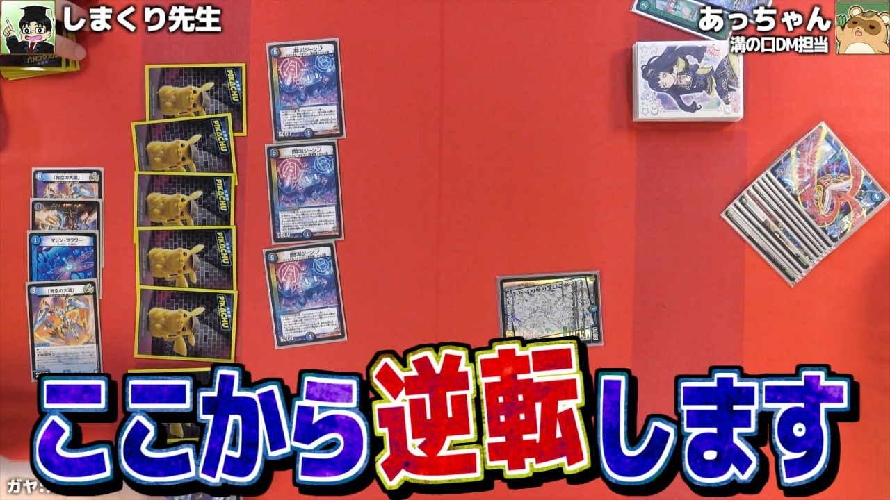 【デュエマ】原初の決闘者 アダムを使ったワンショットコンボ!