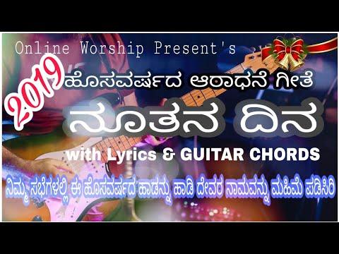 ಹೊಸ ವರ್ಷದ ಆರಾಧನೆ ಗೀತೆ 2019|Kannada NEW YEAR Song 2019|Lyrics with GUITAR CHORDS