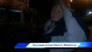 В Мариуполе встречали поезд Из Одессы(, 2016-02-07T09:43:36.000Z)