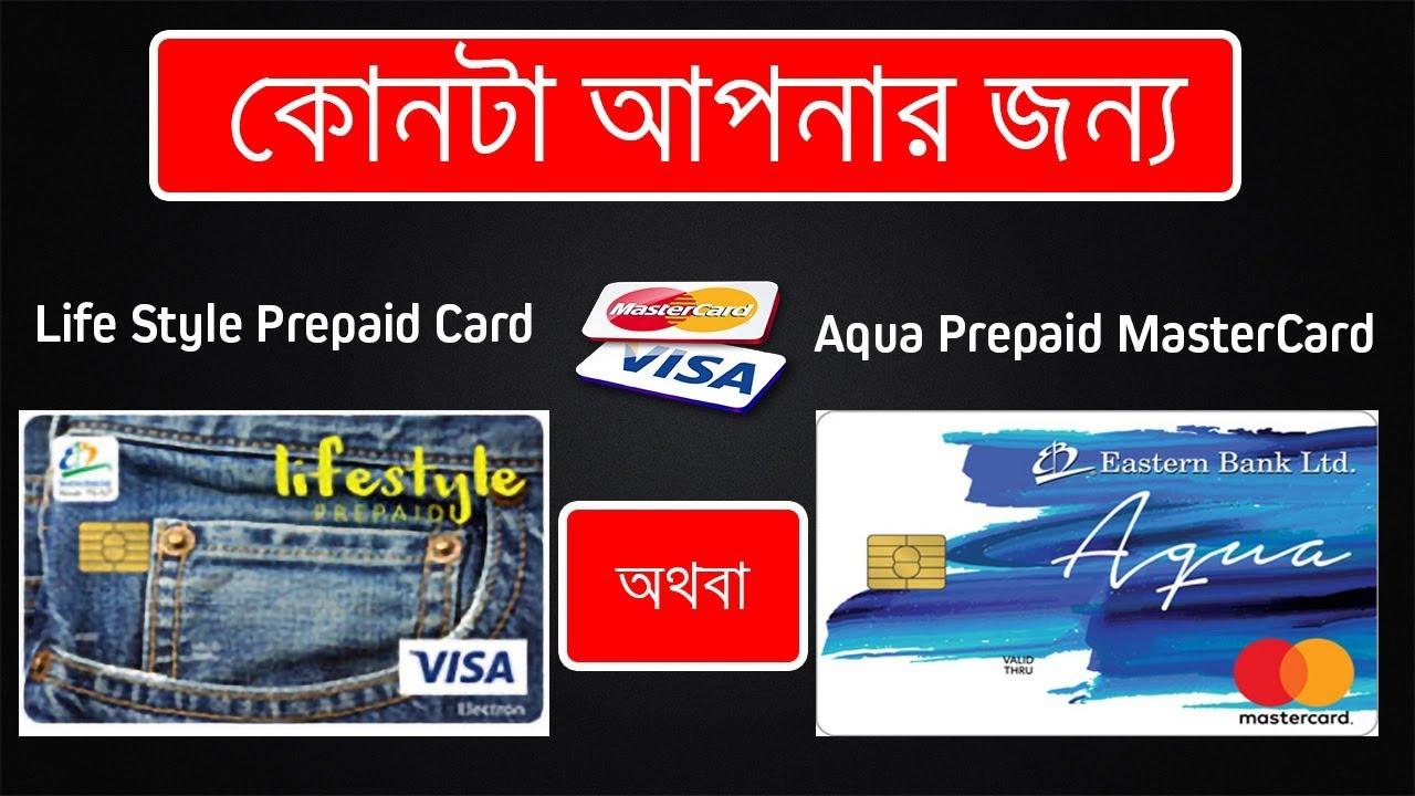 ebl aqua prepaid mastercard vs life style prepaid card which one right for you - Prepaid Debit Cards With Emv Chip