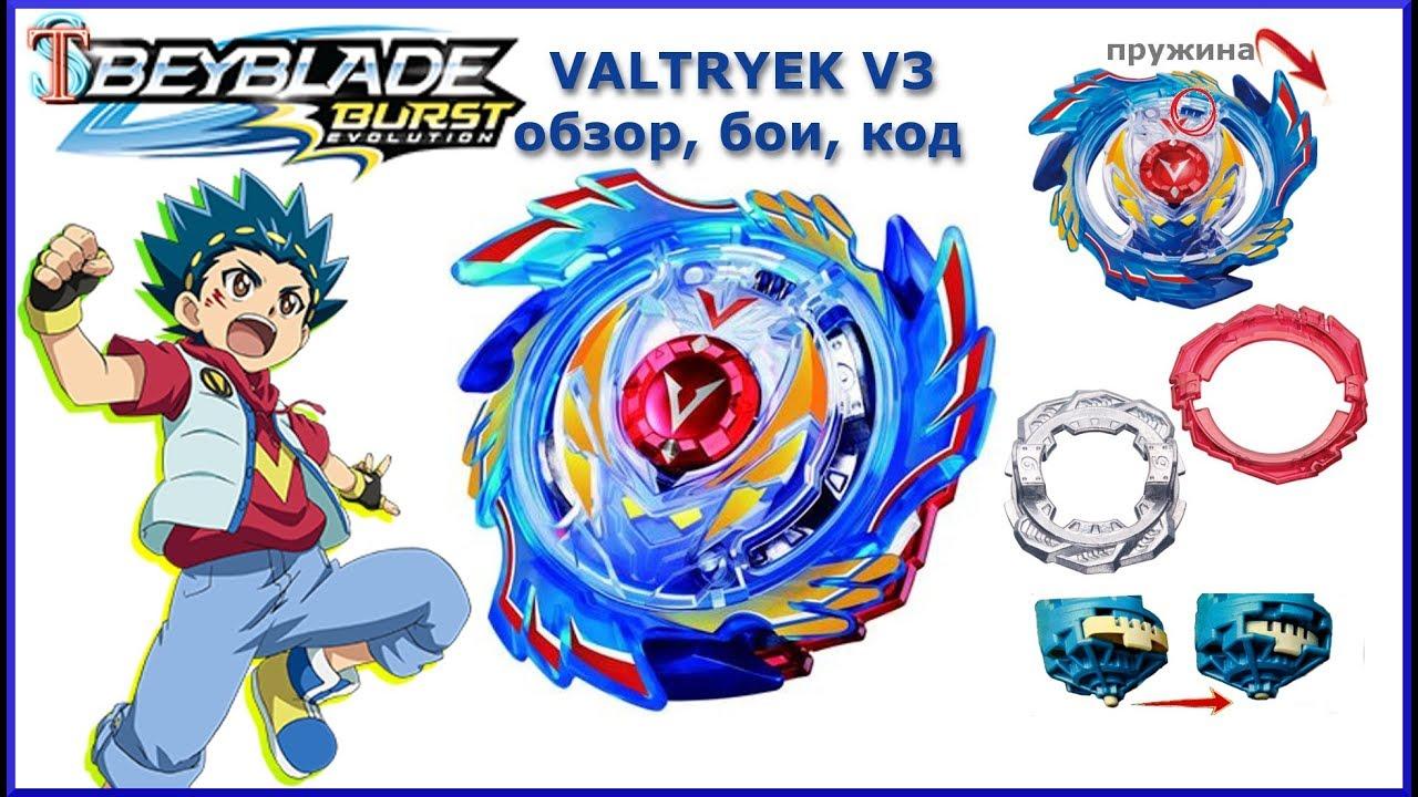 Бейблэйд Эволюция Genesis Valtryek V3 (Волтраек В3) 2 сезон - обзор, бои, код - BeyBlade Burst