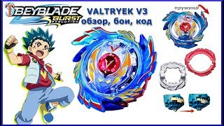 Бейблэйд Еволюція Genesis Valtryek V3 (Волтраек В3) 2 сезон - огляд, бої, код - BeyBlade Burst