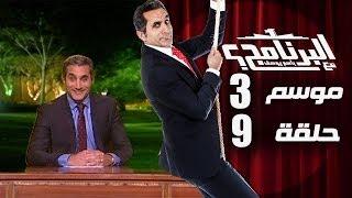 البرنامج - موسم 3 - الحلقه 9 كامله