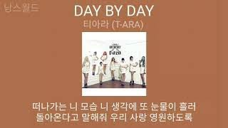 티아라 (T-ARA) - DAY BY DAY | 1시간 가사 (Lyrics)