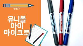 유니볼 수성볼펜 아이 (EYE) 리뷰