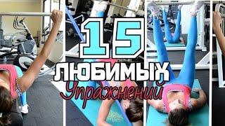 ◇Тренажер СМИТА◇15 Любимых Упражнений!