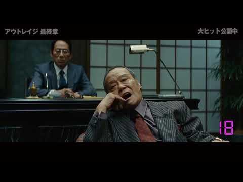 怒号39連発!映画『アウトレイジ 最終章』特別映像