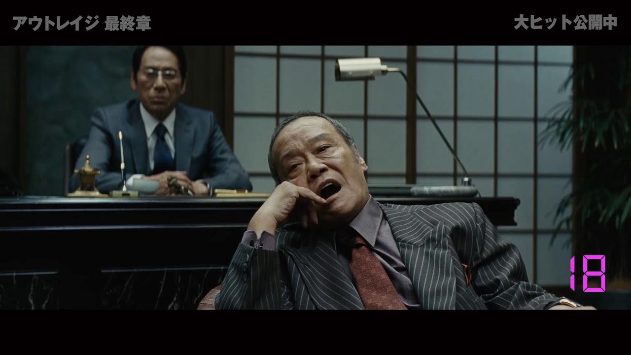 怒号39連発 映画 アウトレイジ 最終章 特別映像 Youtube