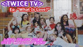 "[TWICE TV] ""What Is Love?"" 찰떡같은 그녀들의 캐릭터와 그 이상의 매력을 보여주는 트둥이들!"