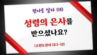 LJKC 주예수교회 9월 12일 주일설교 | 만나로 살다 (10) : 성령의 은사를 받으셨나요? | 고전12:1-12 | 김형주 목사