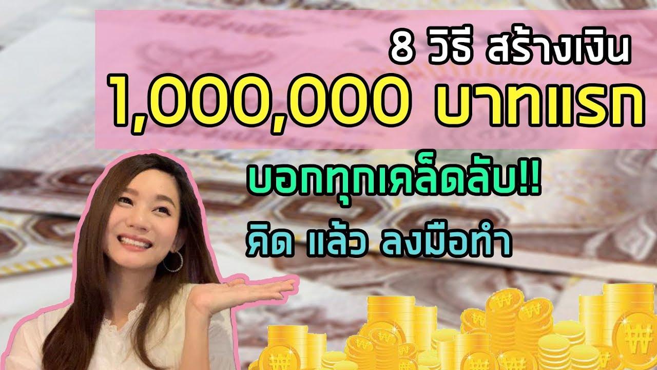 วิธีสร้างเงินล้าน | เก็บเงิน1ล้านบาทแรก ทำยังไง ให้ได้มา?