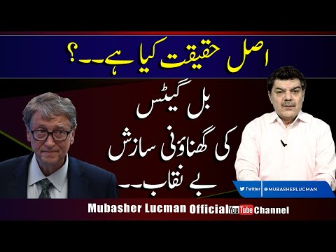Asal Haqeeqat Kya Hai? Bill Gates Ki Saazish